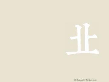 康熙字典體-U外字集