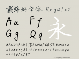 戴锦好字体