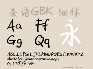 茶语GBK