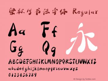 梁秋生书法字体