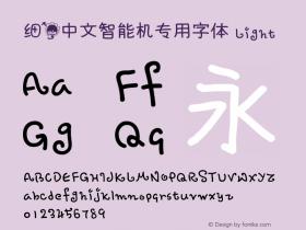 细花中文智能机专用字体
