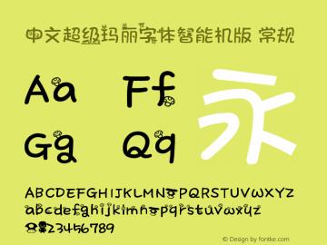 中文超级玛丽字体智能机版