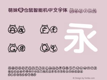 萌妹爱仓鼠智能机中文字体