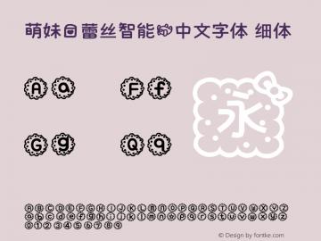萌妹爱蕾丝智能机中文字体