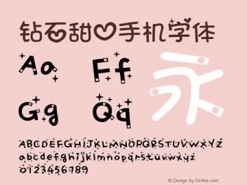 钻石甜心手机字体