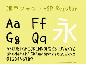 瀬戸フォント-SP