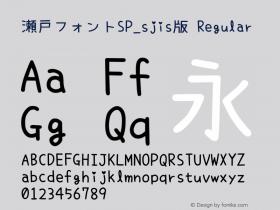 瀬戸フォントSP_sjis版