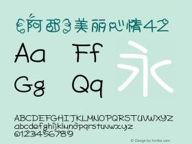 【阿西】美丽心情42