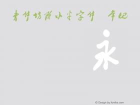 书体坊邓小平字体
