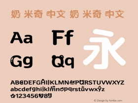奶 米奇 中文