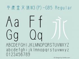 華康金文體W3(P)-GB5