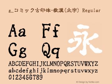 g_コミック古印体-教漢(太字)