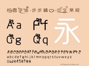 悦圆字体-步步精心-中文