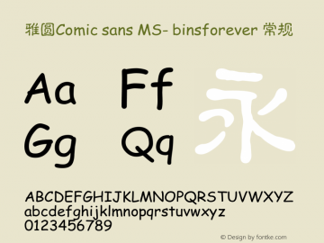雅圆Comic sans MS- binsforever