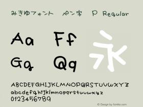 みきゆフォント ペン字 P