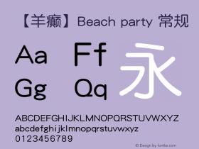 【羊癫】Beach party