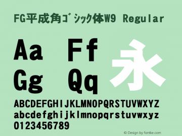 FG平成角ゴシック体W9