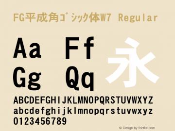 FG平成角ゴシック体W7