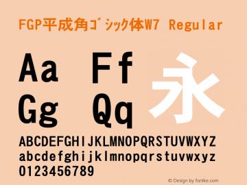 FGP平成角ゴシック体W7