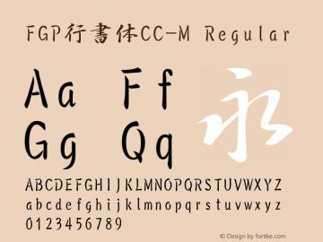 FGP行書体CC-M