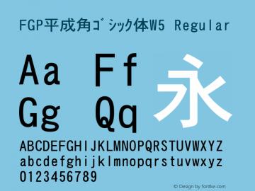 FGP平成角ゴシック体W5