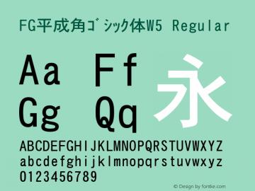 FG平成角ゴシック体W5