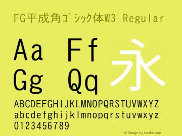 FG平成角ゴシック体W3
