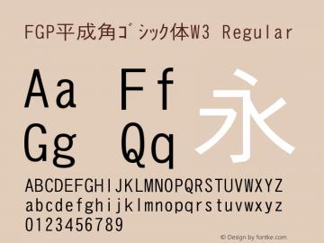 FGP平成角ゴシック体W3
