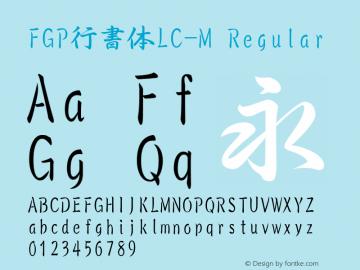 FGP行書体LC-M