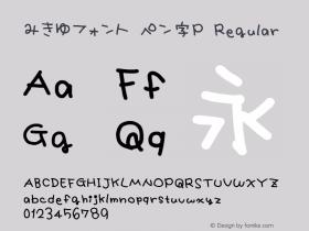 みきゆフォント ペン字P