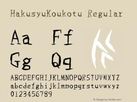 HakusyuKoukotu