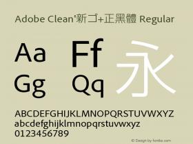 Adobe Clean'新ゴ+正黑體