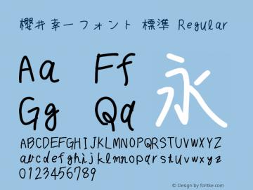 櫻井幸一フォント 標準