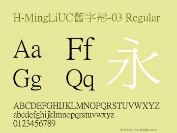 H-MingLiUC舊字形-03