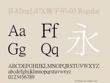 H-MingLiUX舊字形-03