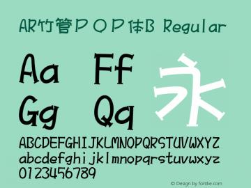 AR竹管POP体B