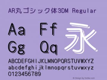 AR丸ゴシック体3DM