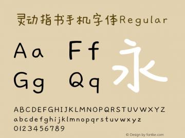 灵动指书手机字体