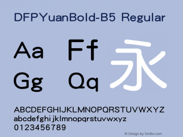 DFPYuanBold-B5