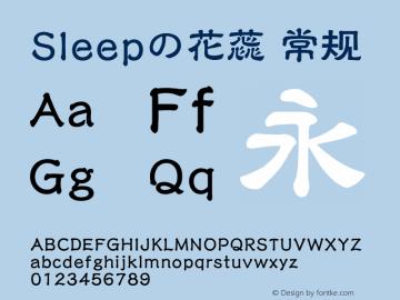 Sleepの花蕊
