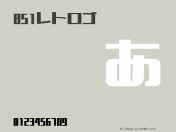 851レトロゴ