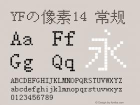 YFの像素14
