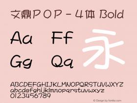 文鼎POP-4体