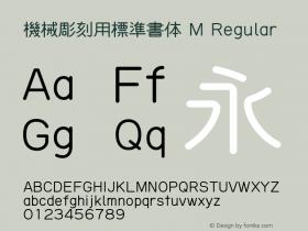 機械彫刻用標準書体 M