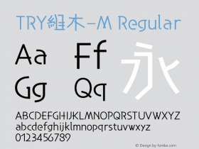 TRY組木-M
