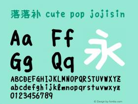落落补 cute pop