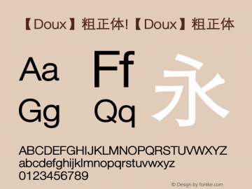 【Doux】粗正体