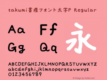 takumi書痙フォント太字P