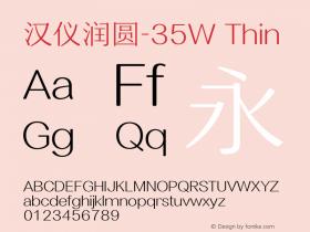 汉仪润圆-35W