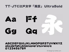 TT-JTC江戸文字「風雲」